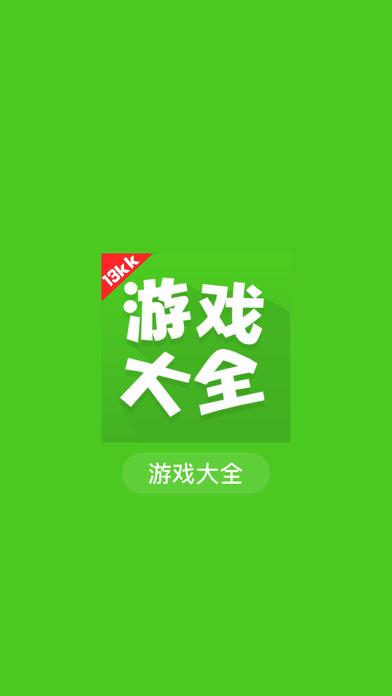 小游戏大全app