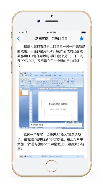 PPT教程 -PPT制作演示文稿办公软件学习