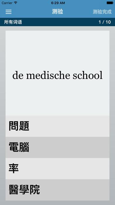 学荷兰语 - AccelaStudy®