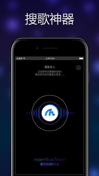 音乐雷达-听歌识曲必备神器