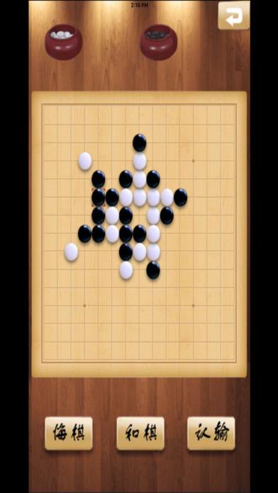 五子棋大作战