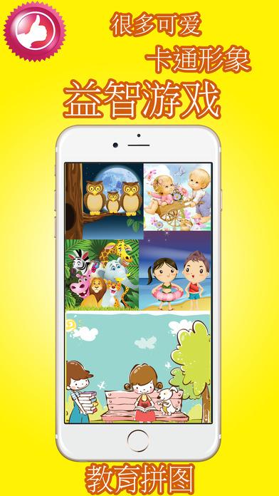 Cartoon Puzzle Game : 卡通拼图儿童