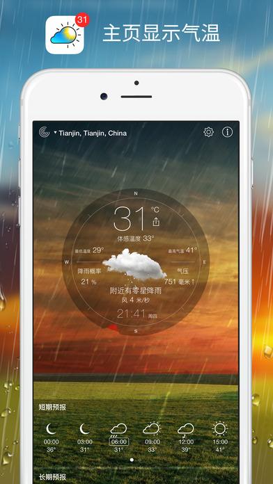 实时天气 - 天气预报和温度