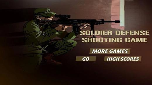 士兵防御射击