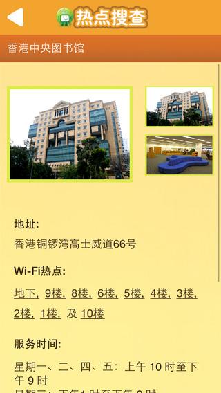 香港政府WiFi通