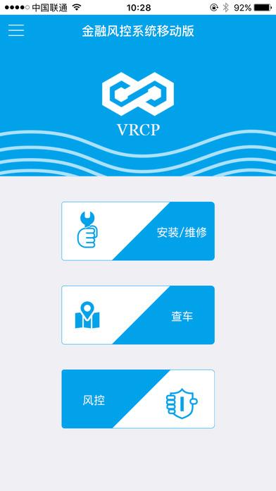 VRCP车辆金融风控系统