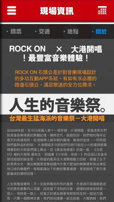 Rock On – 大港開唱