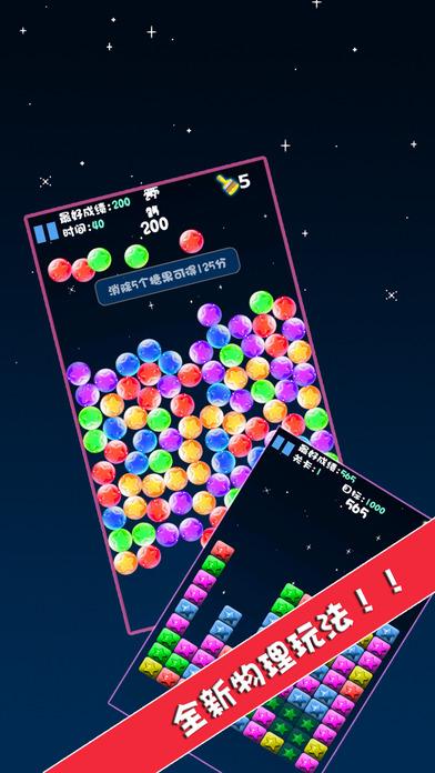全民星星消消乐 Popping stars 3:超级大冒险经典游戏中文怀个版