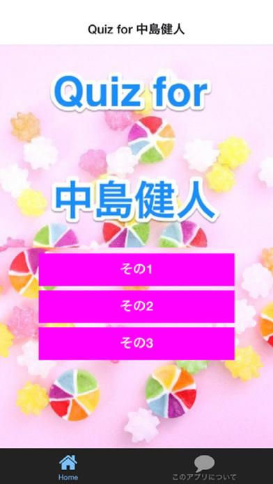 Quiz for 中島健人