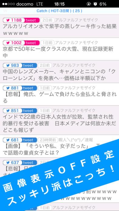 【超軽快】2ちゃんねるまとめ?ニュース一気読み