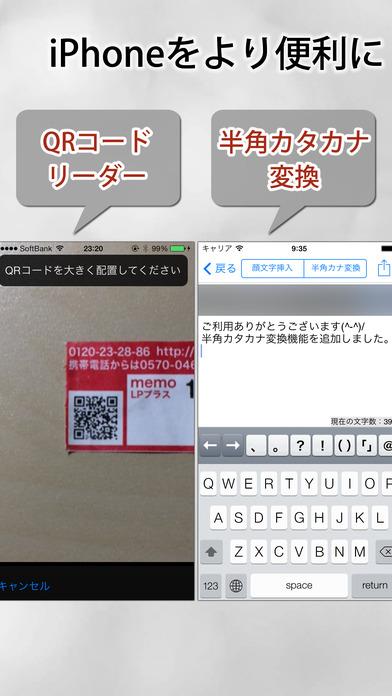 QRコードリーダ・半角カナ変換 - 携帯便利セット