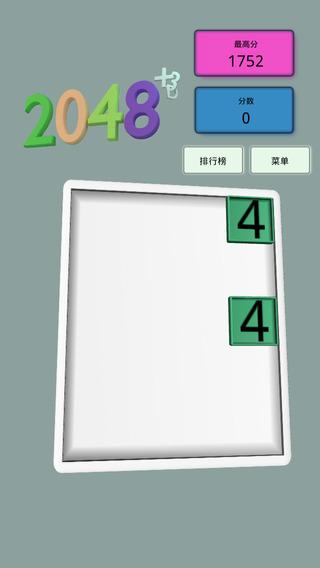 2048 plus 3D - 史上最好玩儿的2048 3D版 挑战 脑力