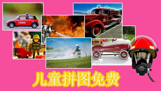 消防员拼图 - 幼教游戏免费