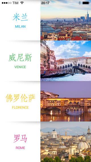 中国去往意大利