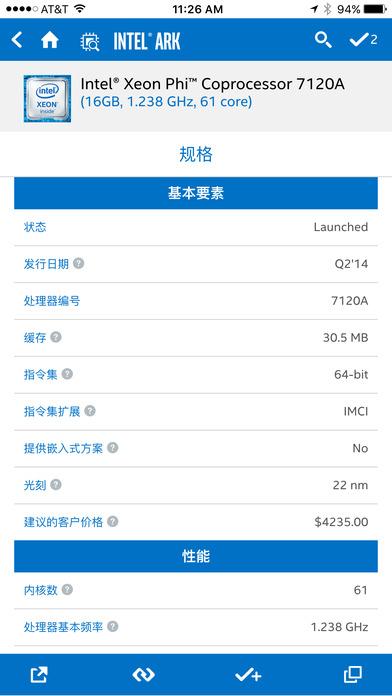 Intel® ARK (产品规格)