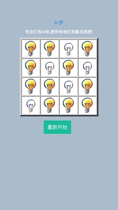 点亮所有电灯泡——超级烧脑策略游戏!
