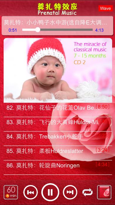 [6系列]莫扎特效应-胎教安抚睡眠自然之声200曲