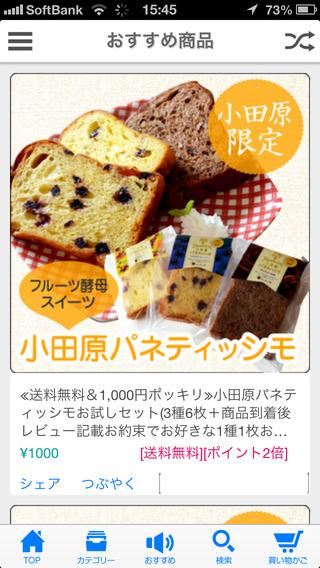 【楽天市場】赤い実〜お菓子のギフトショップ