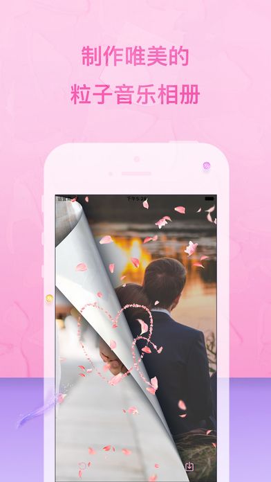 浪漫粒子 - 温馨告白恋爱音乐相册