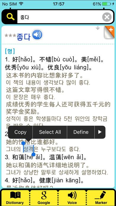 馒头汉韩•韩汉词典 - DioDict 3
