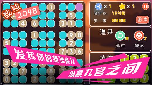 数独2048-不同难度等级的数字游戏