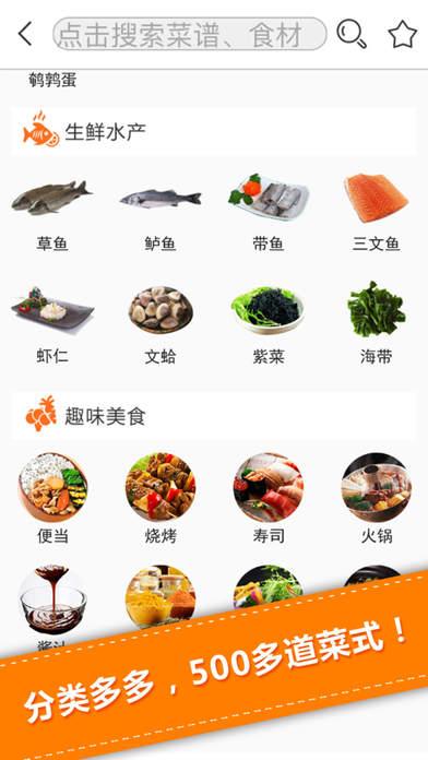 菜谱大全—生活家常菜做饭美食菜谱