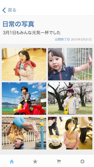Cプリント -保育園・幼稚園の写真プリントサービス