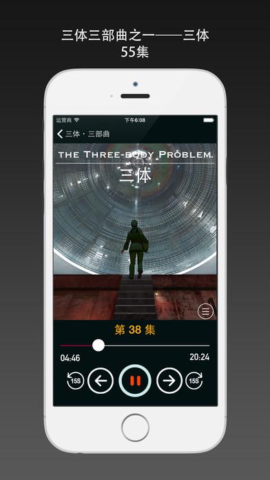 三体 - 三部曲,有声科幻小说