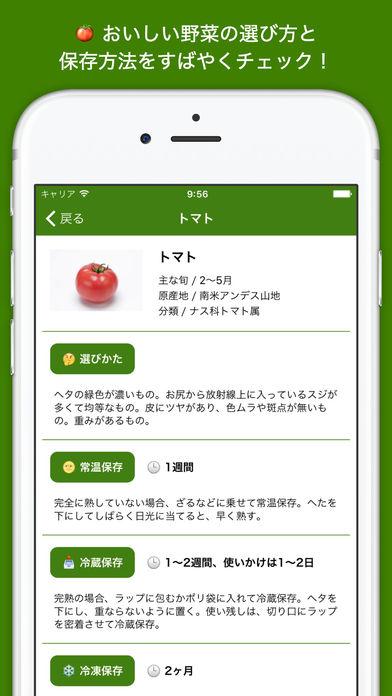 Yasai / 野菜の保存方法・選び方・賞味期限・レシピを簡単チェック!