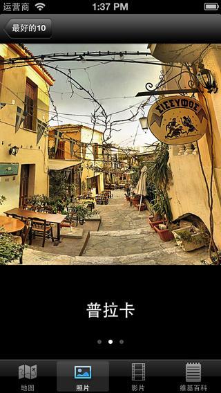 雅典10大旅游胜地 - 顶级美景游览指南
