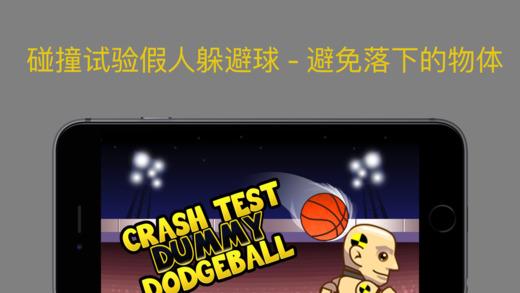 碰撞试验假人躲避球 - 避免落下的物体