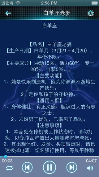 12星座老婆使用说明(有声字幕)