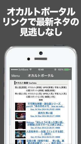 【閲覧注意】怖い話・都市伝説のブログまとめニュース速報