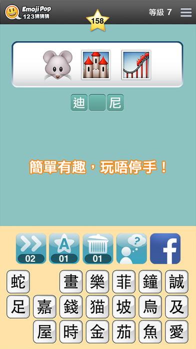 123猜猜猜™ (香港版)