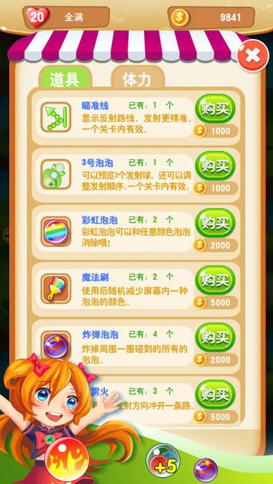 泡泡龙大作战—开心玩经典免费手机小游戏2017