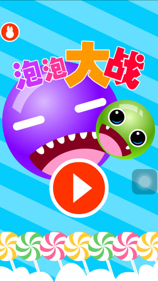 彩色泡泡大战-贪吃星球大球吃小球虐心游戏