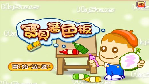 五彩画板填颜色2 - 幼儿画画启蒙,认动物游戏