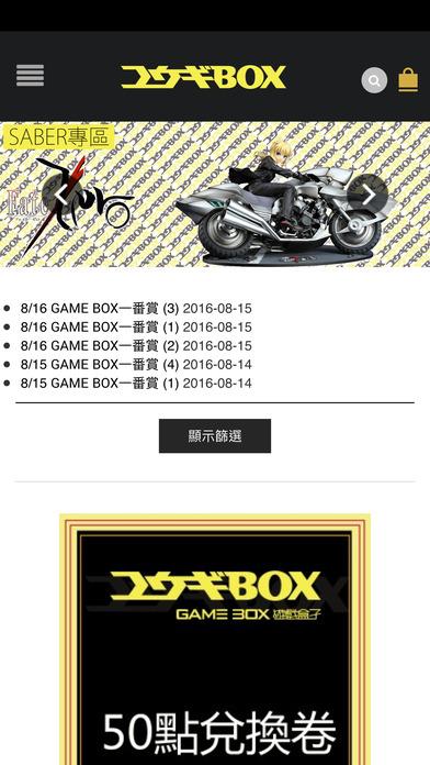 GAMEBOX遊戲盒子