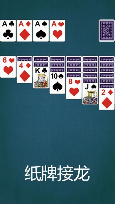 纸牌接龙 Solitaire - 经典棋牌游戏