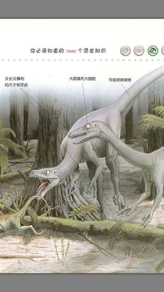【恐龙王国】