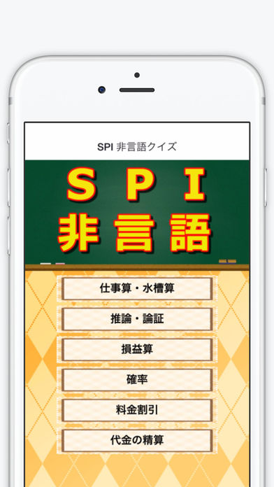 SPI非言語問題集 就活対策