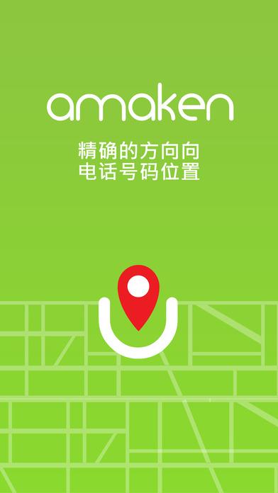 ِAmaken-在地图上查找电话号码的朋友的位置