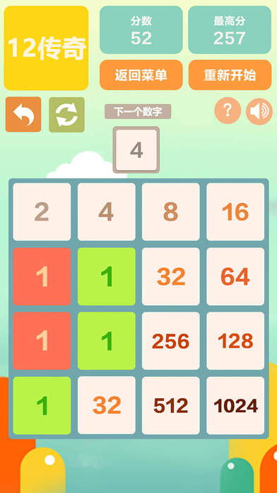 新2048—超级经典的2016免费休闲手机方块小游戏