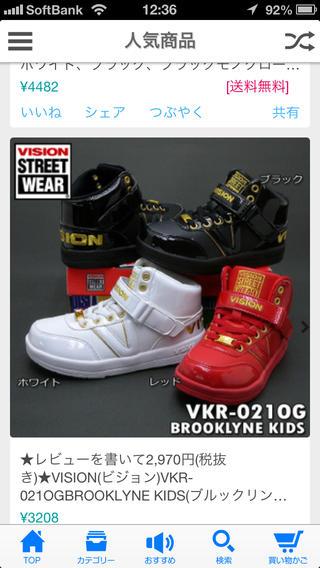 【楽天市場】靴・シューズ・スニーカーを中心に幅広く展開