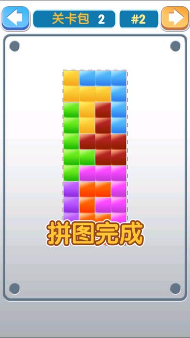 方块拼图-中文版