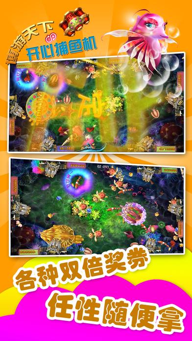 ◁捕鱼▷开心捕鱼机-竞技欢乐传奇游戏