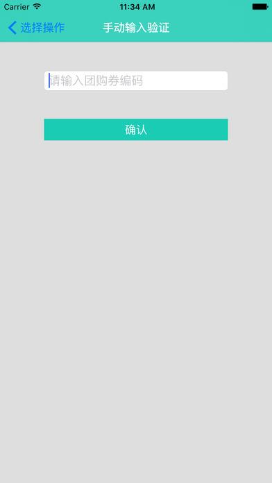 51团购(商家版)