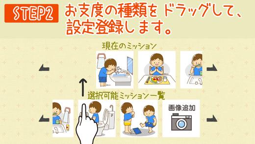 「育児・しつけ」に最適 朝のお支度支援アプリ