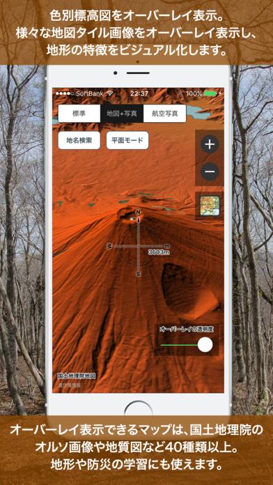 SkyWalking - 登山地図・GPSロガー