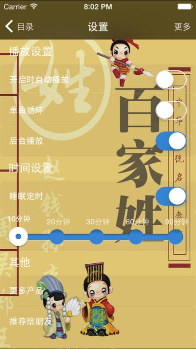 【有声】百家姓-100个故事精讲姓氏起源